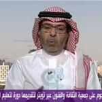 فيديو: هجوم على جمعية الثقافة و الفنون السعودية عبر تويتر لتقديمها دورة لتعليم المقامات الموسيقية