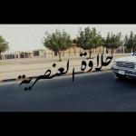 فيديو: (حلاوة العنصرية) فيلم كويتي قصير