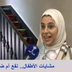 فيديو: تقرير تلفزيون الكويت عن خطورة مشايات الأطفال (الدراية) بمشاركة د.فطومة محمود العبدالرزاق