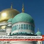 """فيديو: (MBC) بوتين يدشن """"مسجد موسكو الكبير"""" بعد إعادة إعماره"""