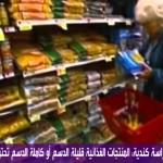 فيديو: (دراسة) المنتجات الغذائية قليلة الدسم أو كاملة الدسم تحتوي على السعرات نفسها