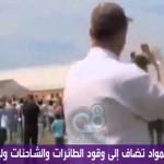 فيديو: ابتكار يمنع الانفجارات عقب حوادث الطائرات والشاحنات
