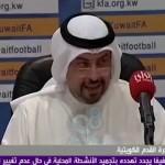 فيديو: تقرير قناة العربية عن انذار «الفيفا» للاتحاد الكويتي بالإيقاف المباشر بمشاركة مبارك الوقيان