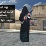 فيديو: العربية: دراسة تحذر من استهداف التنظيمات المتطرفة للمرأة السعودية