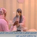 فيديو: الصندوق الوطني لرعاية و تنمية المشروعات الصغيرة و المتوسطة يبدأ باستقبال المبادرين