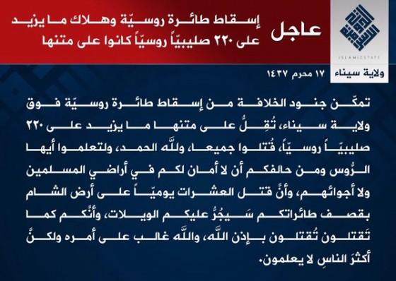 فيديو: تنظيم #داعش يتبنى اسقاط #الطائرة_الروسية في #سيناء وينشر تصوير لحظة سقوطها