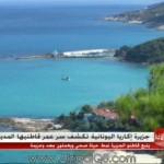 فيديو: MBC: جزيرة إكاريا اليونانية تكشف سر عمر قاطنيها المديد