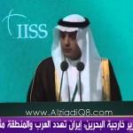 فيديو: وزير خارجية البحرين: إيران تهدد العرب و المنطقة مثلها مثل داعش