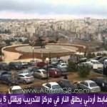 فيديو: ضابط أردني يطلق النار في مركز للتدريب و يقتل 5 بينهم أمريكان