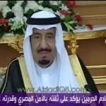 فيديو: الملك سلمان يوجه الخطوط الجوية السعودية بتسيير رحلاتها إلى شرم الشيخ من الرياض و جدة