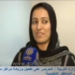 فيديو: وزارة التربية: الحرص على تفعيل و زيادة مراكز محو الأمية في المناطق التعليمية