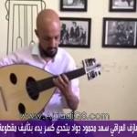 فيديو: العازف العراقي سعد محمود جواد يتحدى كسر يده بتأليف مقطوعة و عزفها بيد واحدة