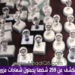 فيديو: العربية: الكشف عن 259 شخصاً يحملون شهادات مزورة في الكويت