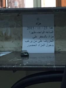 العميد عادل الحشاش: عقوبات رادعة ضد عسكري وضع إعلان (مزاد على خروف في المخفر)!