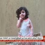 """فيديو: MBC: قضية خطف الطفلة """"جوري الخالدي"""" تثير الرأي العام السعودي"""
