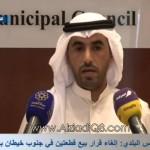 فيديو: المجلس البلدي: إلغاء قرار بيع قطعتين في جنوب خيطان بالمزاد العلني