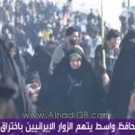فيديو: إيرانيون يقتحمون الحدود في منفذ زرباطية العراقي و يدخلون دون تأشيرة