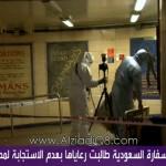 فيديو: السفارة السعودية في لندن طالبت رعاياها بعدم الاستجابة لمحاولات الاستفزاز