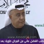 فيديو: تقرير قناة العربية عن وفاة النائب نبيل الفضل في مجلس الأمة بمشاركة عادل عيدان