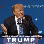 فيديو: CNN: أنصار ترامب: نؤيّد دعوته إلى منع المسلمين من دخول أمريكا وعليهم أن يرحلوا