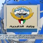 فيديو: وزارة الخارجية تستدعي سفير الكويت لدى طهران على خلفية اقتحام السفارة السعودية و قنصليتها في إيران