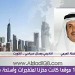 فيديو: تقرير قناة العربية عن تضامن مجلس الأمة الكامل و غير محدود مع السعودية بمشاركة سعد بن طفلة العجمي