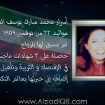 فيديو: (نموت وتحيا الكويت..) فيلم وثائقي عن قصة الشهيدة أسرار القبندي خلال الغزو العراقي