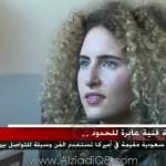 فيديو/ MBC: فنانة سعودية مقيمة في أمريكا توجه رسالة عابرة للحدود