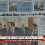 فيديو/ MBC: وسائل إعلام لبنانية تتهم السعودية بقطع أرزاق اللبنانيين