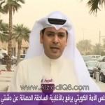 فيديو: تقرير قناة العربية عن موافقه مجلس الأمة على رفع الحصانة عن النائب عبدالحميد دشتي بمشاركة عادل عيدان