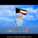 """فيديو: فيلم وثائقي بعنوان """"كويت البناء و العطاء"""" عبر تلفزيون الكويت"""