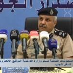 فيديو: هيئة المعلومات المدنية تسلم وزارة الداخلية التوقيع الإلكتروني الخاص بجواز السفر الجديد