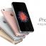 فيديو: نظرة سريعة على مواصفات الأيفون iPhone SE الجديد