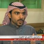 فيديو/ MBC: سعوديون عالقون في الكويت