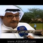 فيديو: إستطلاع رأي في برنامج (مساحة حرة) عن زواج الكويتي من أجنبية