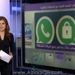 """فيديو/ العربية: """"واتساب"""" تعلن تشفير المحادثات والمكالمات الصوتية"""