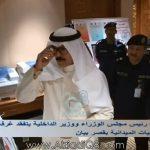 فيديو: وزير الداخلية الشيخ محمد الخالد يتفقد غرفة العمليات الميدانية بقصر بيان