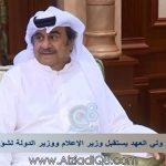 فيديو: سمو أمير البلاد يستقبل وزير الإعلام و الفنان عبدالحسين عبدالرضا