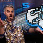 فيديو: (أنت كلب..) الحلقة 504 من البرنامج الكوميدي ايش اللي مع بدر صالح