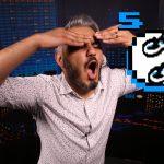 فيديو: (بحب أختك..) الحلقة 505 من البرنامج الكوميدي ايش اللي مع بدر صالح