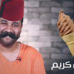 """فيديو: """"الآيس كريم"""" الحلقة الـ3 من برنامج خمسة بـ 3"""
