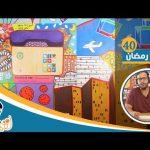 """فيديو: """"خامس رمضان"""" الحلقة 40 من برنامج « لقيمات » الفني الساخر مع عبدالمجيد الكناني"""