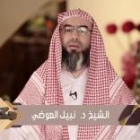 فيديو: (أخلاقك في السفر والغربة) الحلقة 23 من برنامج مكارم مع الشيخ نبيل العوضي