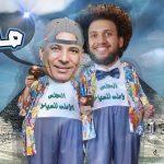 """فيديو: """"السياحة مأ"""" الحلقة 6 من برنامج جو شو على قناة العربي الفضائية"""
