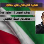 فيديو: أبرز المحطات في حياة #فهيد_الديحاني .. الإنسان والبطل
