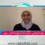 """فيديو: برنامج (تفاعلCOM) يستضيف """"ريوف الحميضي"""" صاحبة فكرة إيموجيز الحجاب عبر قناة العربية"""