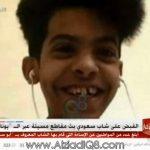 """فيديو/ MBC: القبض على الشاب السعودي المعروف بـ """"أبو سن"""" بتهمة نشر مقاطع مسيئة عبر برنامج يوناو"""