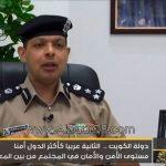فيديو: دولة الكويت ..الثانية عربياً كأكثر الدول أمناً