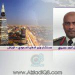 """فيديو/ اللواء الركن أحمد عسيري لـ العربية: """"لدينا الشجاعة لقبول نتائج التحقيق بحادث صنعاء"""""""