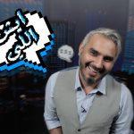 فيديو: (رابطة الديوك..) الحلقة 511 من البرنامج الكوميدي ايش اللي مع بدر صالح